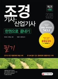 조경기사 산업기사 필기 한권으로 끝내기(2018)(개정판)
