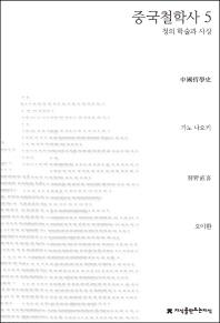 중국철학사. 5  청의 학술과 사상