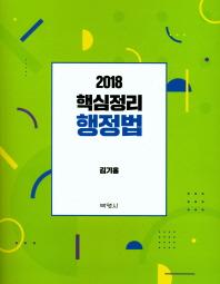 핵심정리 행정법(2018)(7판)