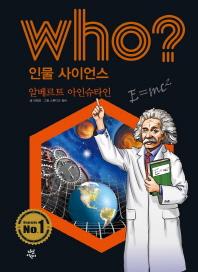Who? 인물 사이언스: 알베르트 아인슈타인(반양장)