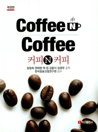커피 N 커피(개정판)