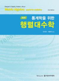 통계학을 위한 행렬대수학(2판)