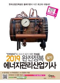 에너지관리산업기사 실기(2019)(완전정복)