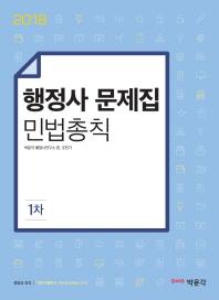 민법총칙 행정사 문제집 1차(2018)