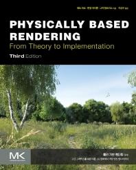 물리 기반 렌더링 3/e(3판)