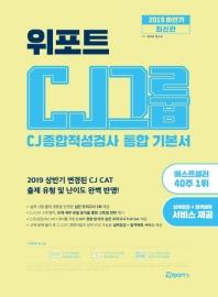 CJ그룹 종합적성검사 통합 기본서(2019 하반기)(위포트)