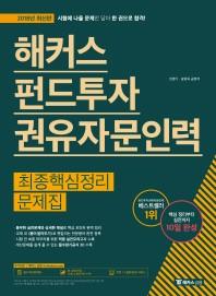 펀드투자권유자문인력 최종핵심정리문제집(2018)(해커스)