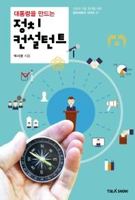 대통령을 만드는 정치컨설턴트(진로와 직업탐색을 위한 잡프러포즈 시리즈 31)