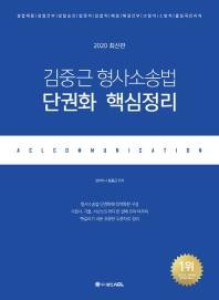 김중근 형사소송법 단권화 핵심정리(2020)(ACL)