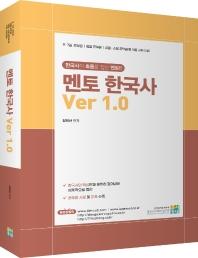 한국사 Ver 1.0(멘토)