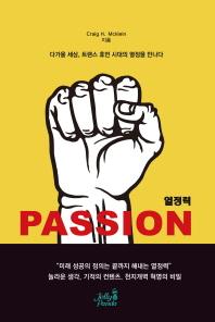 열정력 Passion