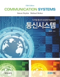 통신시스템(5판)