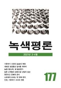 녹색평론(2021년 3-4월)