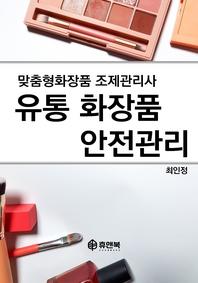 맞춤형화장품 조제관리사 유통 화장품 안전관리