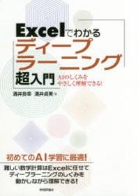 [해외]EXCELでわかるディ-プラ-ニング超入門 AIのしくみをやさしく理解できる!