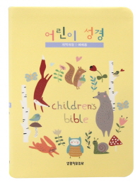 어린이 성경(보급형)(예배용)(옐로우)(소단본)(색인)(무지퍼)
