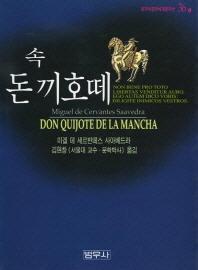 돈키호테(속)(범우비평판세계문학선 36-2)