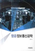항공정보통신공학