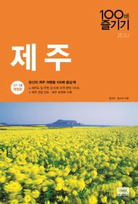 제주 100배 즐기기(17-18)(개정판)