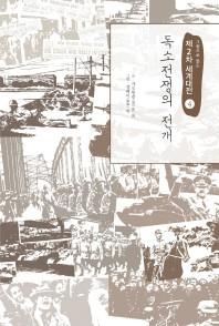 제2차 세계대전. 4: 독소전쟁의 전개(그림으로 읽는)