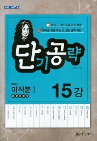 미적분1(15강)(2018)(단기공략)
