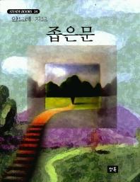 좁은문(STEADY BOOKS 34)