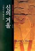 신의 거울 /601