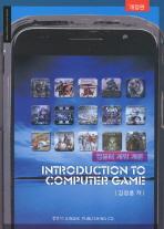 컴퓨터 게임 개론(개정판)