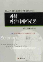 과학 커뮤니케이션론(양장본 HardCover)