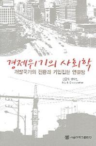 경제위기의 사회학 ///FF13-3