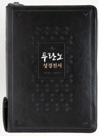 두란노성경전서(블랙)(NKR72TU)(합본)(개역개정)(새찬송가)