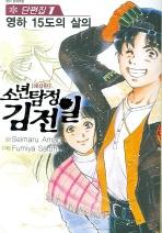 소년탐정 김전일 단편집. 1