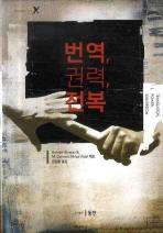 번역 권력 전복(번역학 총서 2)(양장본 HardCover)