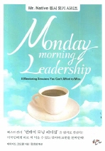 MONDAY MORNING LEADERSHIP(MR NATIVE 원서 읽기 시리즈)