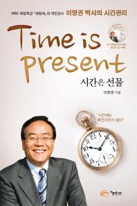 시간은 선물(CD1장포함)