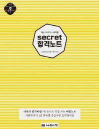 사회복지사 1급 요약집 Secret 합격노트(2019년 17회 대비)