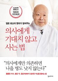의사에게 기대지 않고 사는법(일본 최고의 명의가 알려주는)