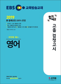 고졸 검정고시 영어(2019)(EBS 합격예감)