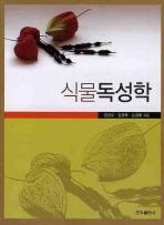 식물독성학