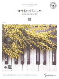 레이나의 피아노 노트. 3(스프링)