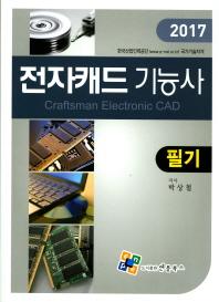 전자캐드 기능사 필기(2017)