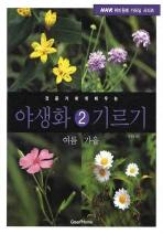 야생화 기르기. 2: 여름 가을(전문가에게 배우는)(NHK 취미원예 가드닝 시리즈)