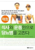 식사와 운동만으로 당뇨병을 고친다 ///1-1