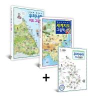 우리나라 지도 그림책+세계지도 그림책 세트(한눈에 펼쳐보는)(전2권)