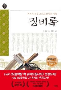 징비록 /서고위치 : A5_00/ 2012년/ 상급/ 8,700원