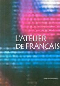 L'ATELIER DE FRANCAIS (프랑스어)