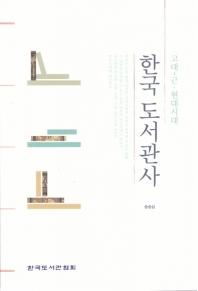한국 도서관사