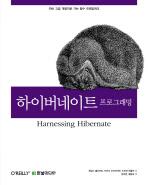 하이버네이트 프로그래밍: HARNESSING HIBERNATE