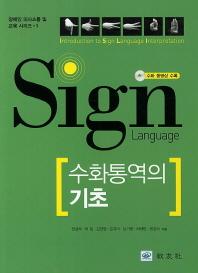 수화통역의 기초(CD1장포함)(장애인 의사소통 및 교육 시리즈 1)