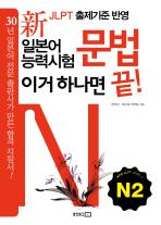 일본어능력시험 문법 이거 하나면 끝(N2)